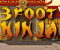 3 Foot Ninja -  Драки Игра
